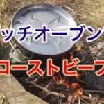 【キャンプ】ダッチオーブンでローストビーフを焼いてみた