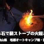 火打ち石で薪ストーブの火起こし!【毛原オートキャンプ場・前編】