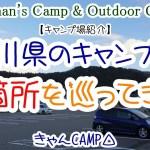 【キャンプ場紹介】巡礼?陽気に誘われて石川県のキャンプ場3箇所を巡ってきた!