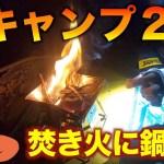 【秋キャンプ】焚き火と鍋って最高!【焚き火】