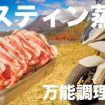 【調理師キャンプ飯】万能調理器メスティンで蒸し鍋☆何でもできるなメスティン☆