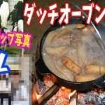 キャンプ料理とパンダに癒された!!念願の家族で和歌山旅!!!