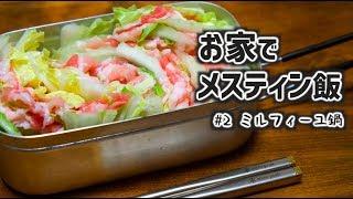 【簡単キャンプ飯】メスティンで作るミルフィーユ鍋