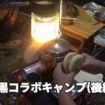 漆黒コラボキャンプ(後編)