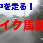【雨中を走る!バイク馬鹿!】長野ツーリング⑥