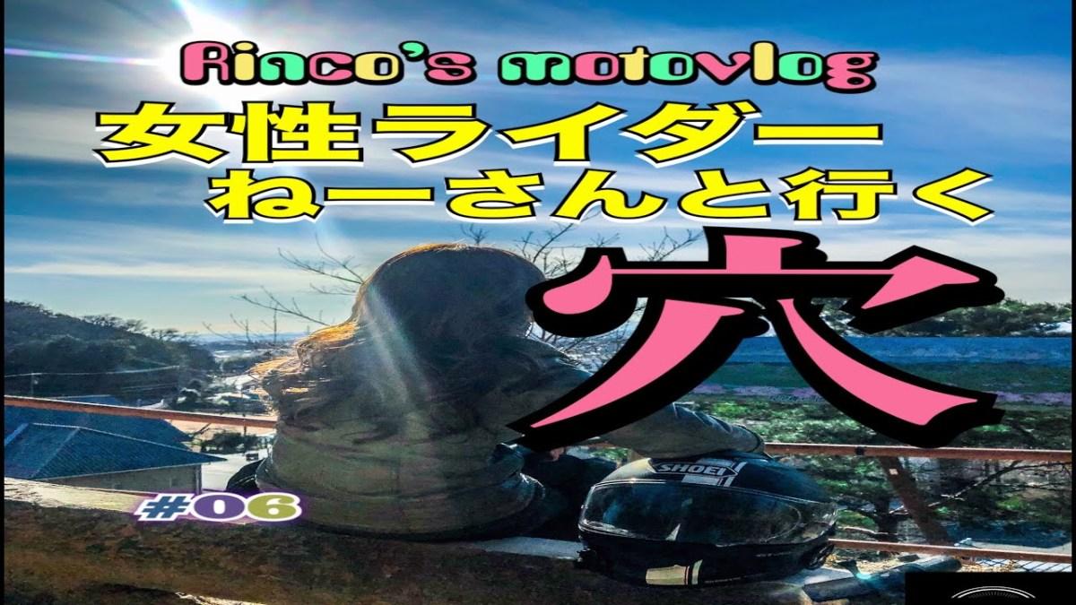 【女性ライダー】ねーさんと行く#06 ご近所ツーリング【穴】【モトブログ 】