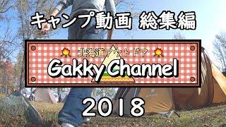 キャンプ動画 総集編 2018
