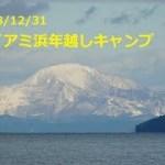 2018/12/31 マイアミ浜年越しキャンプ(前編)