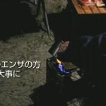 テンマクデザイン・サーカス720DXでおやじソロキャンプ in 笠置キャンプ場第1弾 Cock ピッコロの Camp de cooking