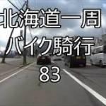 北海道一周バイク騎行 83  「北海道ツーリング」