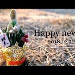 【年越しキャンプ】(後編)サーカスTCで初年越しキャンプ 2018.12.31 – 2019.1.1