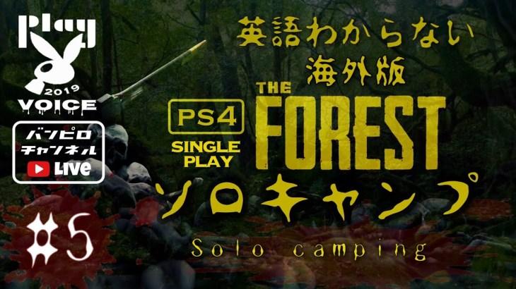 [ THE FOREST ]  #PS4ライブ  恐怖のソロキャンプ  #5   ばんぴろチャンネル