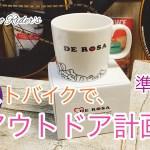 ピストバイクでアウトドアライド①準備編。コーヒー&クッキング用品購入!