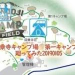 関乗寺公園第一キャンプ場廻ってみた  【冬】