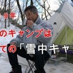 2019年 最初のキャンプは、初めての雪中キャンプ