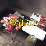 ゆるキャン△ アウトドア実験料理 夕食編 野菜のまるごとホイル焼き(果汁グミ、さつまいも、じゃがいも、にんじん、にんにく)
