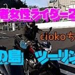 【女性ライダー】初心者女性ライダー2人で 江の島ツーリング