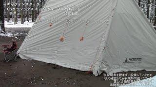 キャプテンスタッグ CSクラシックス キャンプベースUV UA-39 設営動画