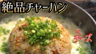 【Cheese fried rice】川でチーズチャーハン作る!炒飯/料理/キャンプ飯/치즈 볶음밥【river cooking】