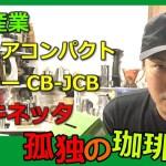 道具屋が語る!Iwatani カセットガス ジュニア コンパクト バーナー で淹れるマキネッタ!【アウトドア】〔#223〕