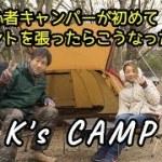 初心者キャンパーがキャンプデビューしたらこうなった!前編(アメドS)