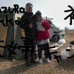 初夫婦キャンプ【YUKAZURO&SAKIKO】2/16~17