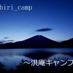 冬の湖畔キャンプ~洪庵キャンプ場~