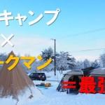 【ワークマンで雪中キャンプ】防寒対策に最高の服達
