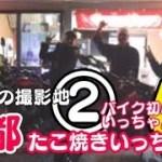 【バイク初心者】②いっちゃん夫婦、たこ焼きいっちゃんまでツーリング!!