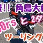【z900rs】#07  Z9&2ダボで行く絶景!角島ツーリング!!