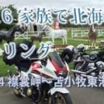 2016 家族で北海道ツーリング Part14 襟裳岬~苫小牧東港