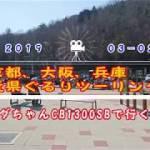 京都、大阪、兵庫、近県ぐるりツーリング後編 2019-03-02