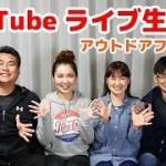 アウトドアファミリーライブ配信 2019/03/08(金)