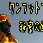ワンフットでカービング先落としの練習 舞子スノーリゾート20190320(水)【虫くん女子ch】