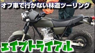 #8 オフ車で行かない林道ツーリング エイプトライアル【MOTOVLOG#22】