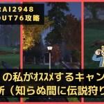 【Fallout76攻略】Lv260↑の私がオススメするキャンプ設置場所【フォールアウト76】【Samurai2948】