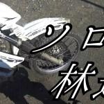 【Motovlog】林道ソロツーリング【klx125】