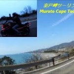 Muroto Cape motorcycle touring / 室戸岬ツーリング