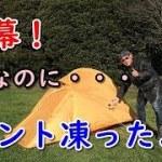 【Naturehike】 新幕初張りで、朝霜!テント凍ったよ!【ソロキャンプ】