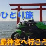 【Ninja 650】#16 女子ひとり旅鹿島神宮ツーリング