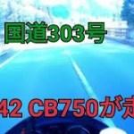 RC42 CB750 岐阜のんびりツーリング
