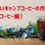 美味しいキャンプコーヒーの作り方(アイスコーヒー編)how to drip camp icecoffee