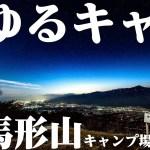 ゆるキャン 陣馬形山キャンプ場でソロキャンプ solo camping japan