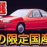 【激レア】幻の限定国産車6選!