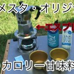 キャンプで美味しいコーヒーを求めて エルメスタ・オリジナル