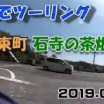 ツーリング 和束町 石寺の茶畑へ — 2019.04.18