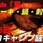 【2泊3日ソロキャンプ飯③】焚火de「宴」ステーキ・鍋・刺身【薪グリル】
