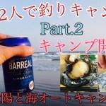 【キャンプ】【釣り】漢2人で釣りキャンプ!!Part.2【太陽と海九十九里オートキャンプ場】