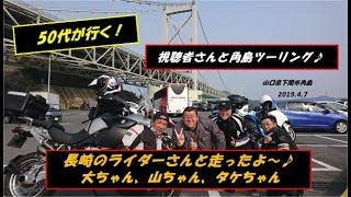 【50代が行く!】視聴者さんと角島ツーリング♪2019/4/7