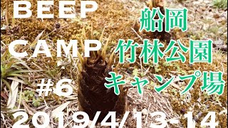 [BEEP CAMP #6] 鳥取の船岡竹林公園でキャンプ。桜の下で。[初心者キャンプ動画]